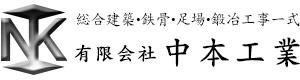 溶接や鉄骨とびのことなら大阪市の有限会社中本工業
